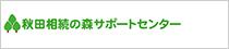 秋田相続の森サポートセンター