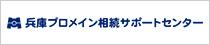 兵庫プロメイン相続サポートセンター