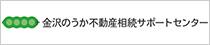 金沢のうか不動産相続サポートセンター