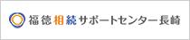 福徳相続サポートセンター長崎