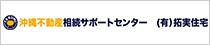 沖縄不動産相続サポートセンター(有)拓実住宅