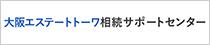 大阪エステートトーワ相続サポートセンター