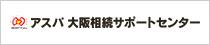 アスパ 大阪相続サポートセンター