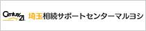 埼玉相続サポートセンターマルヨシ