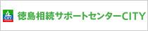 徳島相続サポートセンターCITY