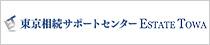 東京相続サポートセンターESTATE TOWA
