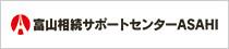 富山相続サポートセンターASAHI