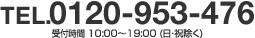 0120-953-476
