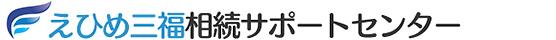 えひめ三福相続サポートセンター