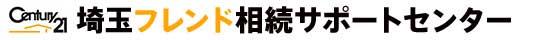 埼玉フレンド相続サポートセンター