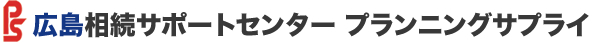 広島相続サポートセンター プランニングサプライ