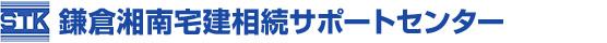 鎌倉湘南宅建相続サポートセンター