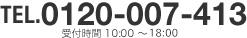 0120-007-413