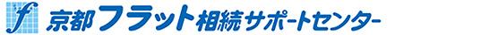 京都フラット相続サポートセンター