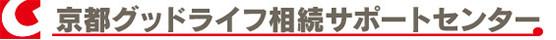 京都グッドライフ相続サポートセンター