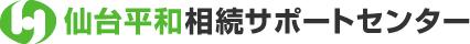 仙台平和相続サポートセンター