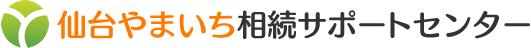 仙台やまいち相続サポートセンター