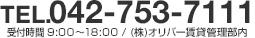 042-753-7111 (株)オリバー賃貸管理部内